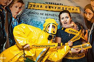 Сериал чернобыль зона отчуждения