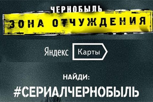 Чернобыль и зону отчуждения теперь можно увидеть на Яндекс.Панорамы