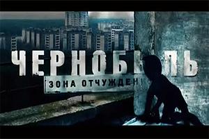 чернобыль.зона отчуждения скачать торрент сериал
