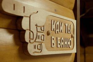 Печь – сердце русской бани