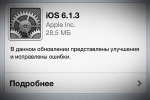 Корпорация Apple выпустила устойчивую прошивку iOS 6.1.3