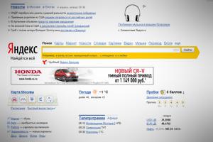 Яндекс полностью обновил дизайн главной страницы
