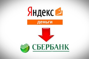 Сбербанк купил платежную систему «Яндекс.Деньги»