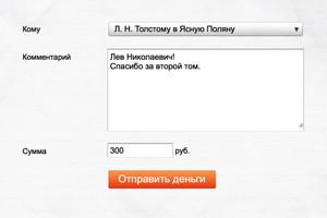 Яндекс.Деньги теперь можно отправить прямо в письме